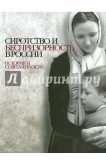 Сиротство и беспризорность в России: история и современностьИстория и организация народного образования<br>Мы не замечаем разницы между словами сирота и беспризорник, а между тем они обозначают разные понятия. Сирота - это ребенок или несовершеннолетний, у которого умер один или оба родителя. Беспризорник же - ребенок, живущий на улице, бездомный. Сирота может легко оказаться беспризорным, тогда как беспризорный не всегда является сиротой. Беспризорность теснейшим образом связана с нищенством, преступностью, проституцией, пьянством, наркоманией. Сегодня эти проблемы стоят наиболее остро. <br>Настоящее издание представляет собой уникальное соединение добротного исторического исследования, научно-методического пособия и просветительской, хорошо иллюстрированной книги. Книга состоит из двух частей: Призрение детей: исторический опыт и На рубеже XX - XXI веков. Вторая часть целиком посвящена современному положению нашего общества и подвижнической деятельности людей, пытающихся вернуть беспризорных детей в нормальное человеческое состояние. <br>Издание должно стать достоянием широкой общественности. Оно не только знакомит нас с историей проблемы, но и дает множество примеров того, как российское общество пыталось ее решать и решает сегодня.<br>