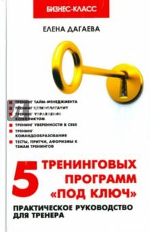 """5 тренинговых программ """"под ключ"""". Практическое руководство для тренера"""