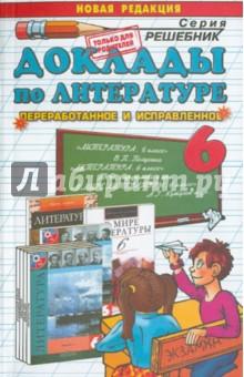 Ганженко Марина Борисовна Доклады по литературе. 6 класс