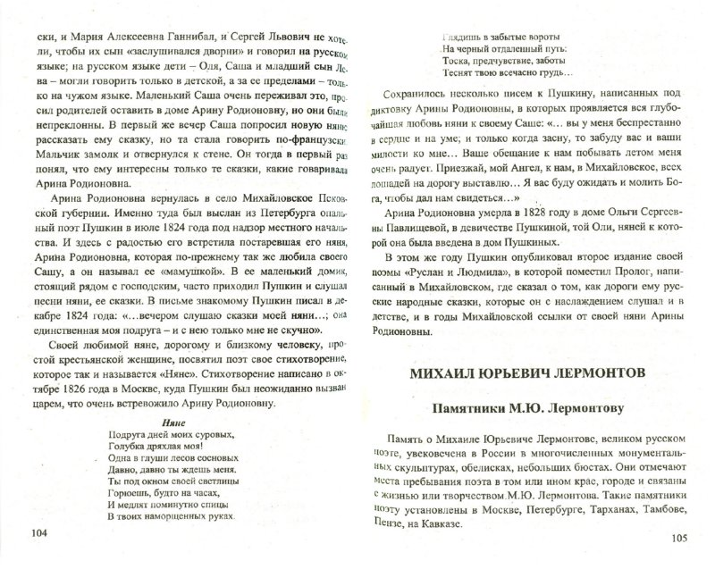 Иллюстрация 1 из 12 для Доклады по литературе. 6 класс - Марина Ганженко   Лабиринт - книги. Источник: Лабиринт