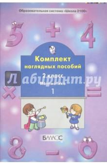 Математика. 2 класс. Комплект наглядных пособий. В 4-х частях. Часть 1