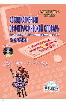 Ассоциативный орфографический словарь с применениями информационных технологий. 5 класс (+CD)