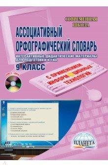 Ассоциативный орфографический словарь. 9 класс. Интерактивные дидактические материалы (+CD)