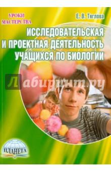 Книгу Математика. 9-11 Классы. Проектная Деятельность Учащихся