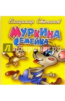 Степанов Владимир Александрович Муркина семейка