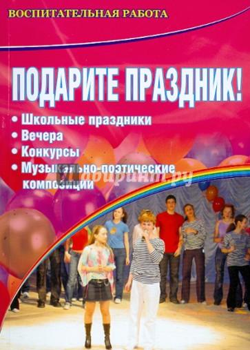 Сценарии на праздники конкурсы