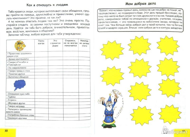 Иллюстрация 1 из 3 для Портфолио обучающегося начальной школы + цветная папка - Андреева, Разваляева | Лабиринт - книги. Источник: Лабиринт
