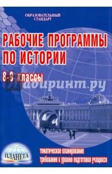 Чеботарева Наталья Ивановна Рабочие программы по истории. 8-9 классы