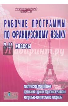 Рабочие программы по французскому языку. 2-11 классы. Базовый уровень