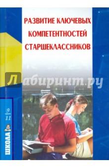 Еременко Марина Ивановна Развитие ключевых компетентностей старшеклассников