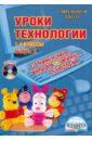 Тюшкина Елена Николаевна Уроки технологии с использованием информационных технологий. 1-4 классы. Выпуск 2 (+CD)