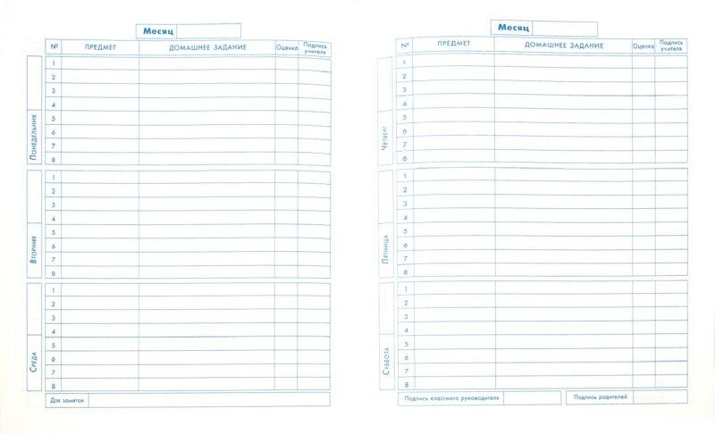 Образец школьного дневника скачать