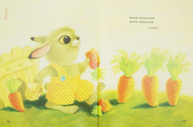 Иллюстрация 1 из 30 для Стихи для малышей - Дружинина, Лагздынь, Мошковская | Лабиринт - книги. Источник: Лабиринт