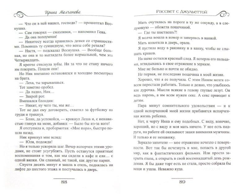 Иллюстрация 1 из 9 для Рассвет с Джульеттой - Ирина Молчанова   Лабиринт - книги. Источник: Лабиринт