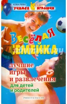 Ковалева Елена Александровна Веселая семейка. Лучшие игры и развлечение для детей и родителей