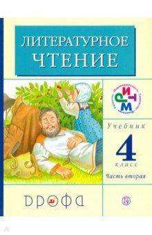 Литературное чтение. 4 класс. В 3 частях. Часть 2. Учебник. ФГОС
