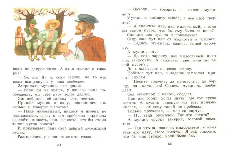 Иллюстрация 1 из 8 для Литературное чтение. 4 класс. В 3 частях. Часть 2. Учебник. ФГОС - Грехнева, Корепова | Лабиринт - книги. Источник: Лабиринт