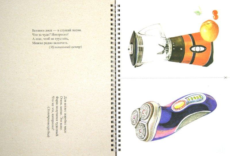 Материал выпуск 27 бытовая техника