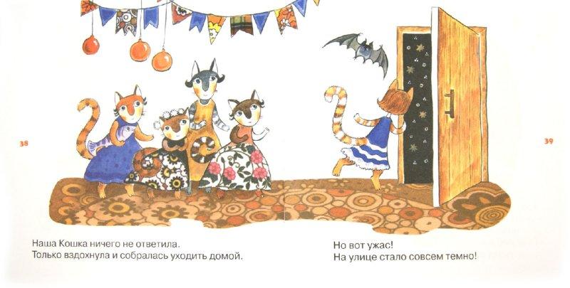 Иллюстрация 1 из 35 для Кошка, которая боялась темноты - Анна Трофимова | Лабиринт - книги. Источник: Лабиринт