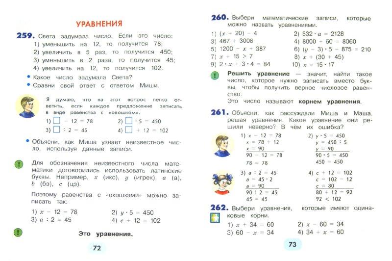 Как решить задачу по математике 4 класс 1 часть истомина