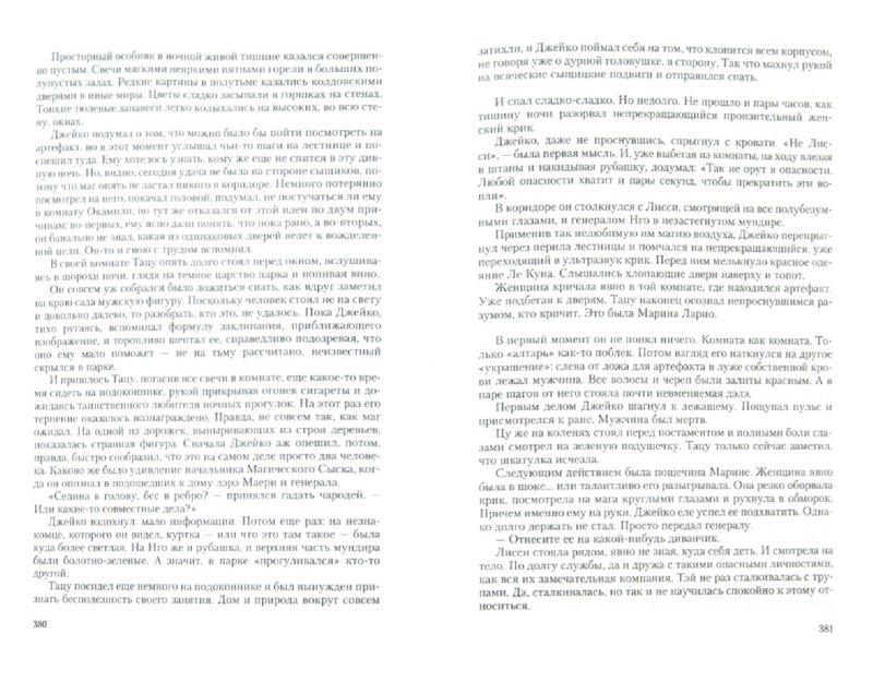Иллюстрация 1 из 11 для Магический Сыск: Дело о Белом Тигре; Дело об Осени; Соло для демона - Елизавета Шумская   Лабиринт - книги. Источник: Лабиринт