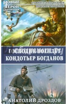 Господин военлёт. Кондотьер Богданов