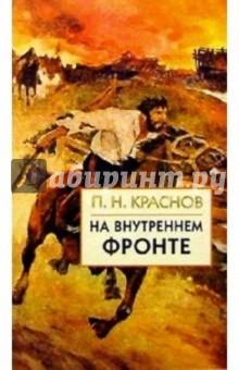 Краснов Петр Николаевич На внутреннем фронте