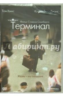 Терминал (DVD) Новый диск