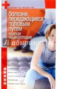 Болезни, передающиеся половым путем: Краткая энциклопедия
