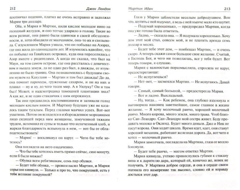 Иллюстрация 1 из 8 для Мартин Иден - Джек Лондон | Лабиринт - книги. Источник: Лабиринт