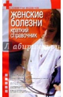 Кругловский М.Ю. Женские болезни: Краткий справочник