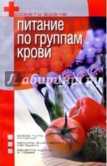 Фролов Василий Питание по группам крови