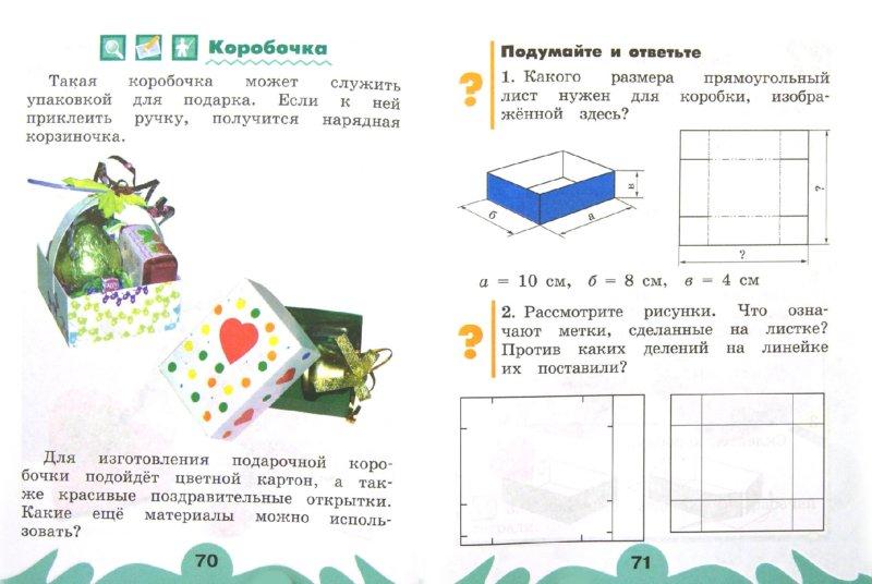 Класс учебник фгос наталья