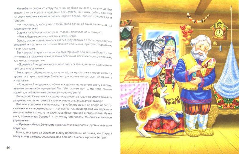 Иллюстрация 1 из 15 для Сказки Василисы Прекрасной   Лабиринт - книги. Источник: Лабиринт