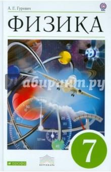 Физика. 7 класс. Учебник. Вертикаль. ФГОСФизика. Астрономия (7-9 классы)<br>В учебнике рассматриваются основные свойства веществ и их строение. Изложение материала предполагает, что учащиеся знакомы с некоторыми физическими явлениями и понятиями из курса естествознания. Для тех, кто начинает изучение физики с 7 класса, в приложении приводятся необходимые сведения.<br>Учебник является двухуровневым: материал, выходящий за рамки, определенные минимумом содержания образования, выделен особо. Учебник предназначен для учащихся общеобразовательных учреждений, рекомендован Министерством образования и науки Российской Федерации и включен в Федеральный перечень учебников.<br>Книга является переизданием учебника для 7 класса учебно-методического комплекта Физика. 5-9 классы в соответствии с новым стандартом образования. Внесены изменения в последнюю главу, что соответствует новой программе для общеобразовательных учреждений. <br>Рекомендовано Министерством образования и науки Российской Федерации.<br>3-е издание, стереотипное.<br>