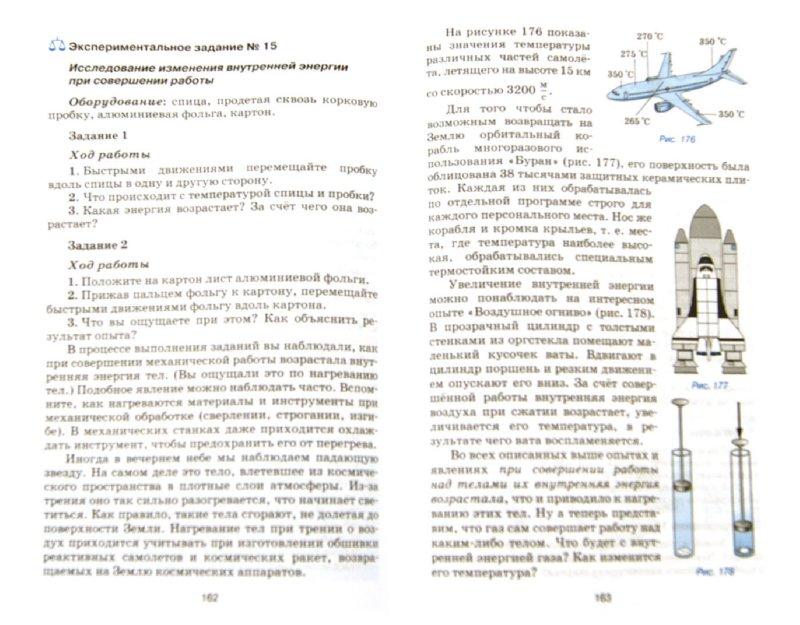 Иллюстрация 1 из 12 для Физика. 7 класс. Учебник. Вертикаль. ФГОС - Гуревич, Страут | Лабиринт - книги. Источник: Лабиринт