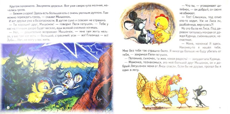 Иллюстрация 1 из 7 для Верное средство - Титова, Арбеков, Капчинский   Лабиринт - книги. Источник: Лабиринт