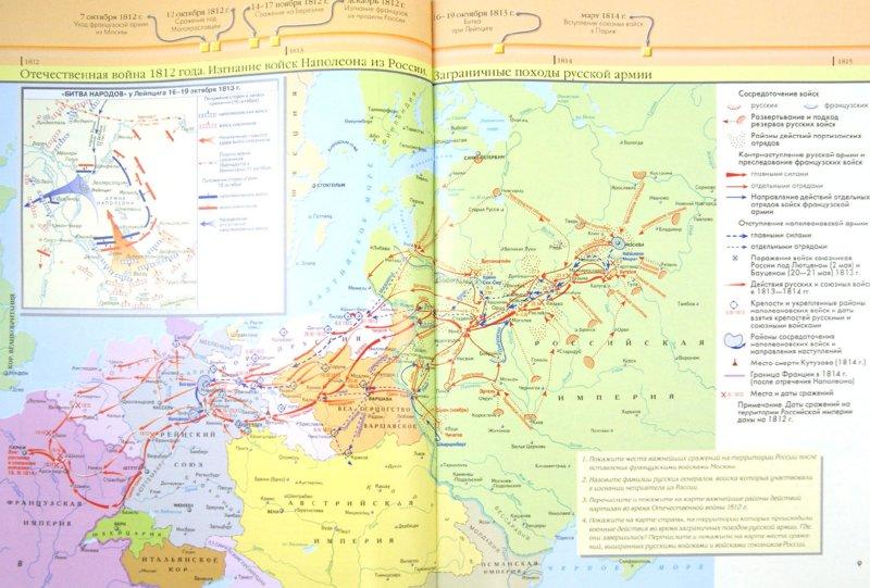 Атлас по истории 8 класс история россии