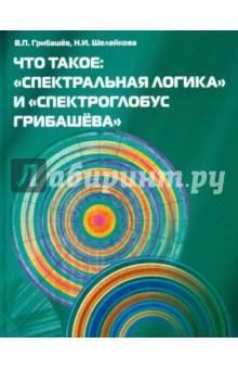Что такое: Спектральная логика и Спектроглобус ГрибашёваОтечественная философия<br>В.П.Грибашев, театральный режиссер по профессии и первооткрыватель по сути, на основе оригинальных исследований создал методологию Спектральная логика (объемная модель - Спектроглобус Грибашева), раскрыв ее содержание в форме многочисленных черно-белых и цветных схем. Более 17 лет он занимался интерпретацией методологии на базе нескольких образовательных структур. Основная особенность Спектральной логики - соединение рассуждения с расчетом и высокая разрешающая способность анализа при описании объекта.<br>В книге представлена история создания методологии, приведены 68 черно-белых и более 120 цветных схем к ней, ряд фотографий. Дана авторская трактовка методологии, а также примеры применения спектрального подходам для анализа социальных объектов в соавторстве В.П.Грибашева с Н.И.Шелейковой. Издание содержит также материалы исключительно личного характера (о жизни и смерти автора В.П.Грибашева).<br>Книга предназначена людям, способным воспринимать новые идеи и обладающими навыками системного мышления. Спектральная логика открывает дорогу к квантово-волновой парадигме восприятия мира и построению спектрально-целостной системы жизнедеятельности как отдельного человека, так и России, человечества в целом.<br>