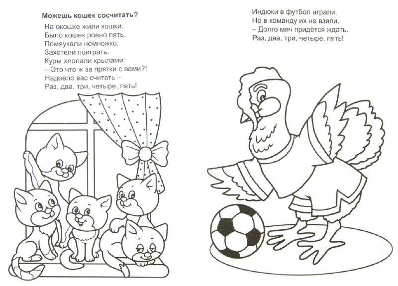 Иллюстрация 1 из 4 для Забавные цифры - Елена Михайленко | Лабиринт - книги. Источник: Лабиринт