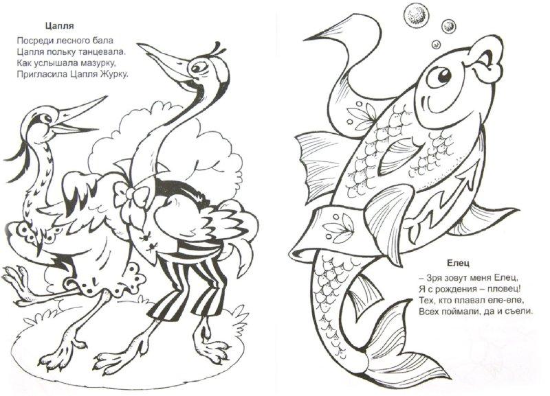 Иллюстрация 1 из 6 для От ручья до моря - Ю. Парфенов | Лабиринт - книги. Источник: Лабиринт