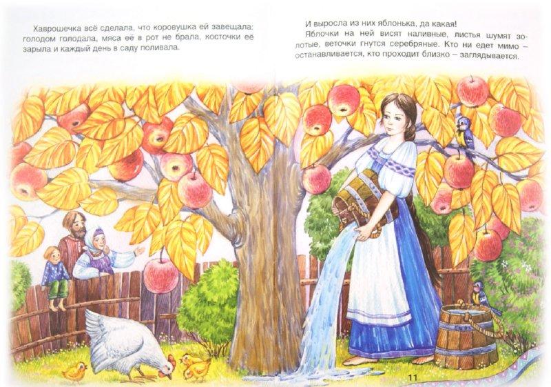 Иллюстрация 1 из 3 для Хаврошечка   Лабиринт - книги. Источник: Лабиринт