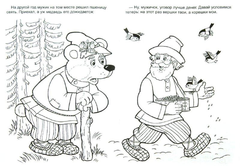 Раскраска на сказку мужик и медведь