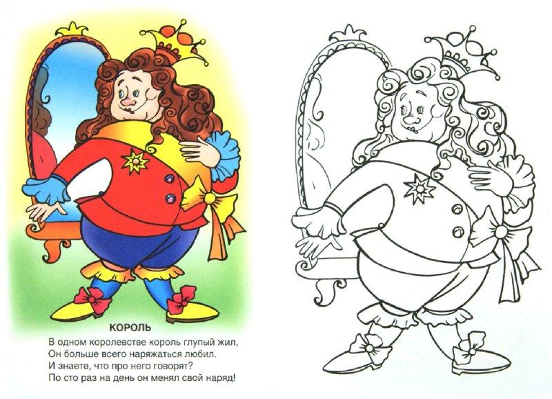 Иллюстрация 1 из 14 для В гостях у сказки - Т. Коваль | Лабиринт - книги. Источник: Лабиринт