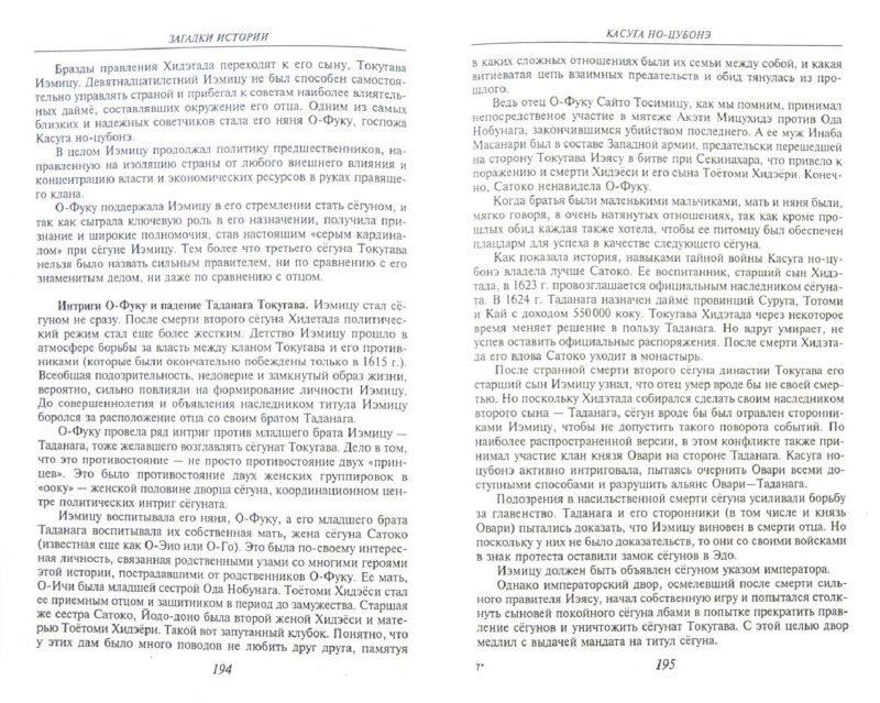 Иллюстрация 1 из 7 для Серые кардиналы - Згурская, Корсун | Лабиринт - книги. Источник: Лабиринт