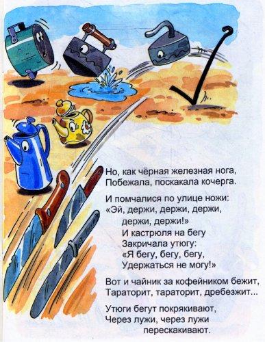 Иллюстрация 1 из 12 для Федорино горе - Корней Чуковский | Лабиринт - книги. Источник: Лабиринт