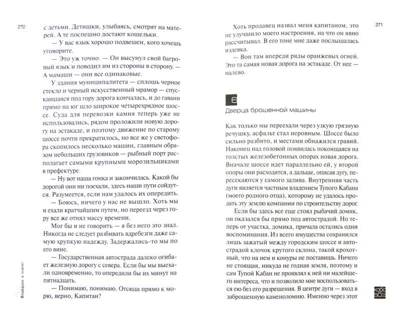 Иллюстрация 1 из 19 для Собрание сочинений в 4 томах. Том 3. Тайное свидание. Вошедшие в ковчег - Кобо Абэ | Лабиринт - книги. Источник: Лабиринт