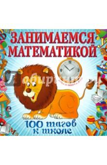 Занимаемся математикойОбучение счету. Основы математики<br>Книга, призванная сформировать у ребенка основы математических знаний на доступном ему игровом материале, включает в себя 10 занятий по 15-20 минут каждое и предназначена для детей, которые уже знают цифры. <br>Задания помогут ребенку научиться решать логические задачи, писать цифры, производить основные математические действия - сложение и вычитание, познакомиться с геометрическими фигурами. Проверочный тест позволит взрослому понять, насколько ребенок усвоил материал, и своевременно устранить имеющиеся пробелы в знаниях. <br>Адресована заботливым родителям и неравнодушным педагогам.<br>