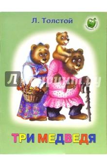толстой три медведя картинки