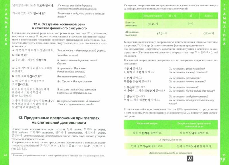 Иллюстрация 1 из 8 для Корейский язык. Справочник по глаголам - Бречалова, Цыденова   Лабиринт - книги. Источник: Лабиринт